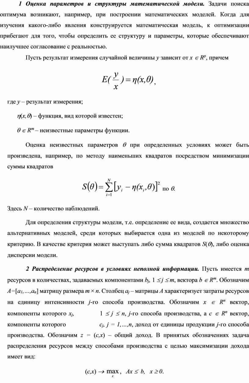 Оценка параметров и структуры математической модели
