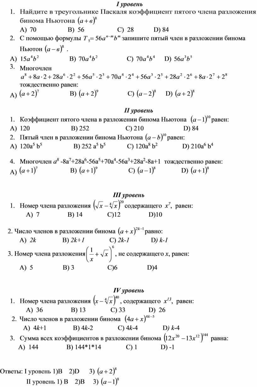 Найдите в треугольнике Паскаля коэффициент пятого члена разложения бинома