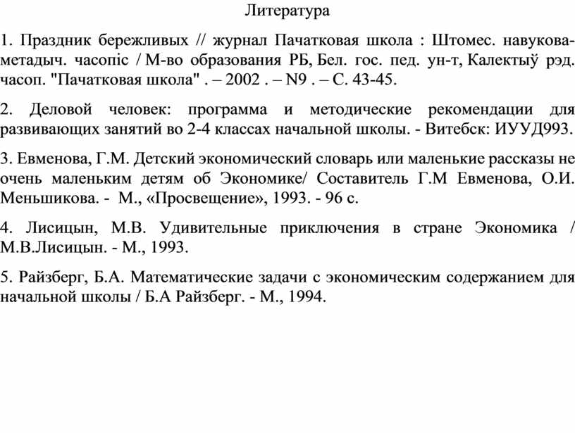 Литература 1. Праздник бережливых // журнал