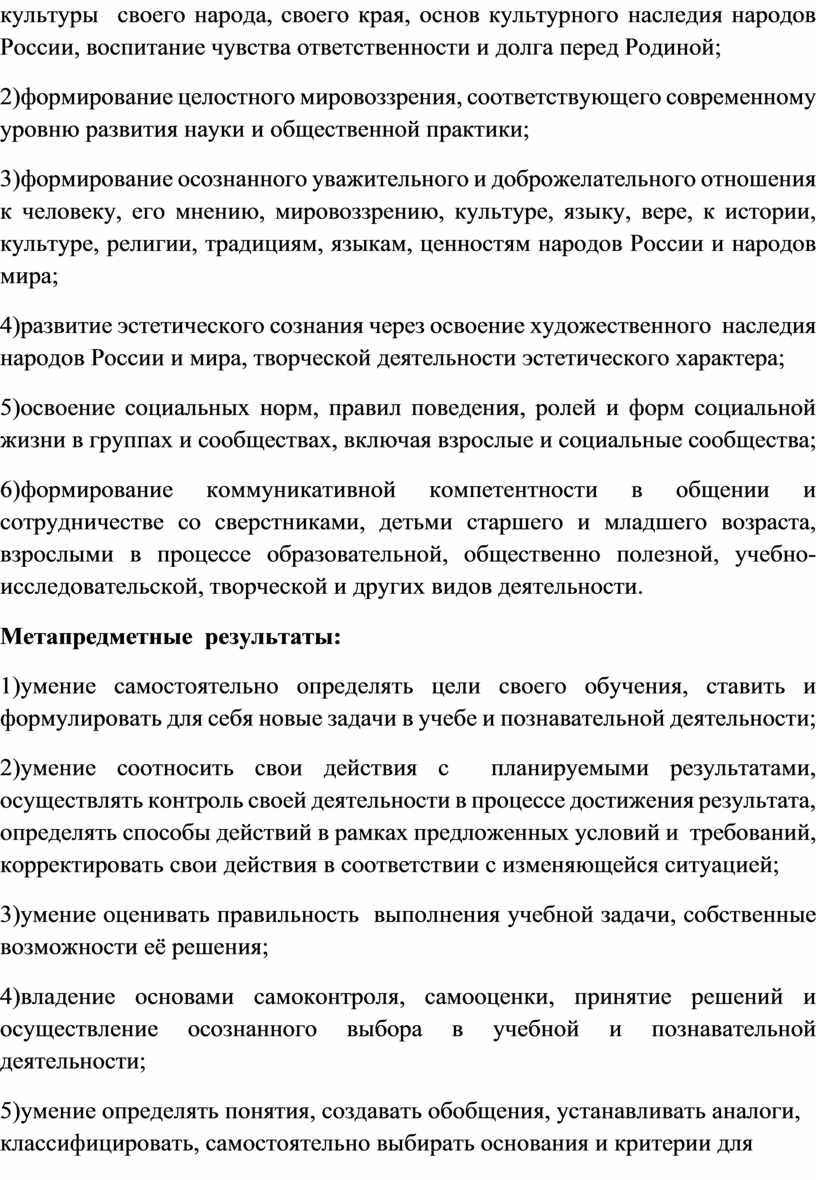 России, воспитание чувства ответственности и долга перед