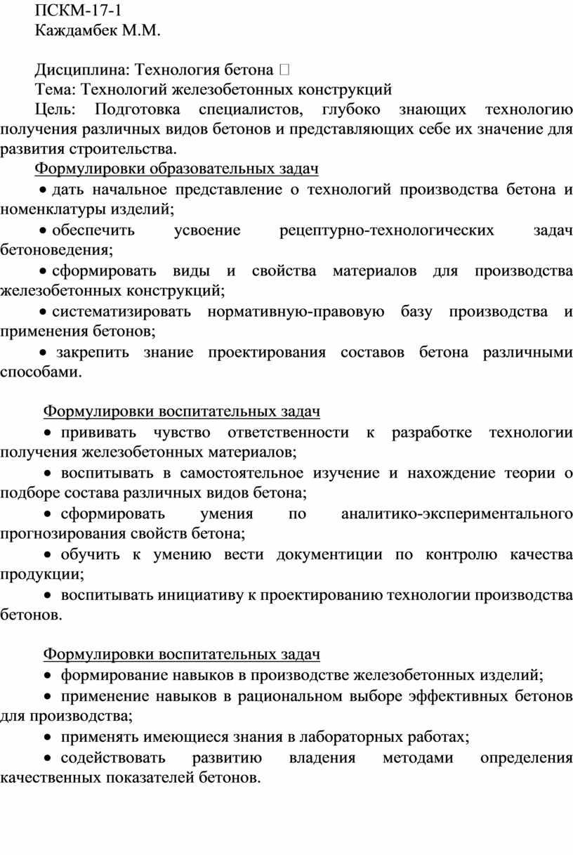 ПСКМ-17-1 Каждамбек М.М.