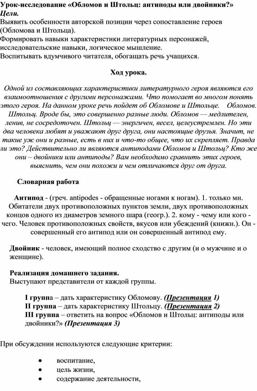 Урок-исследование «Обломов и Штольц: антиподы или двойники?»