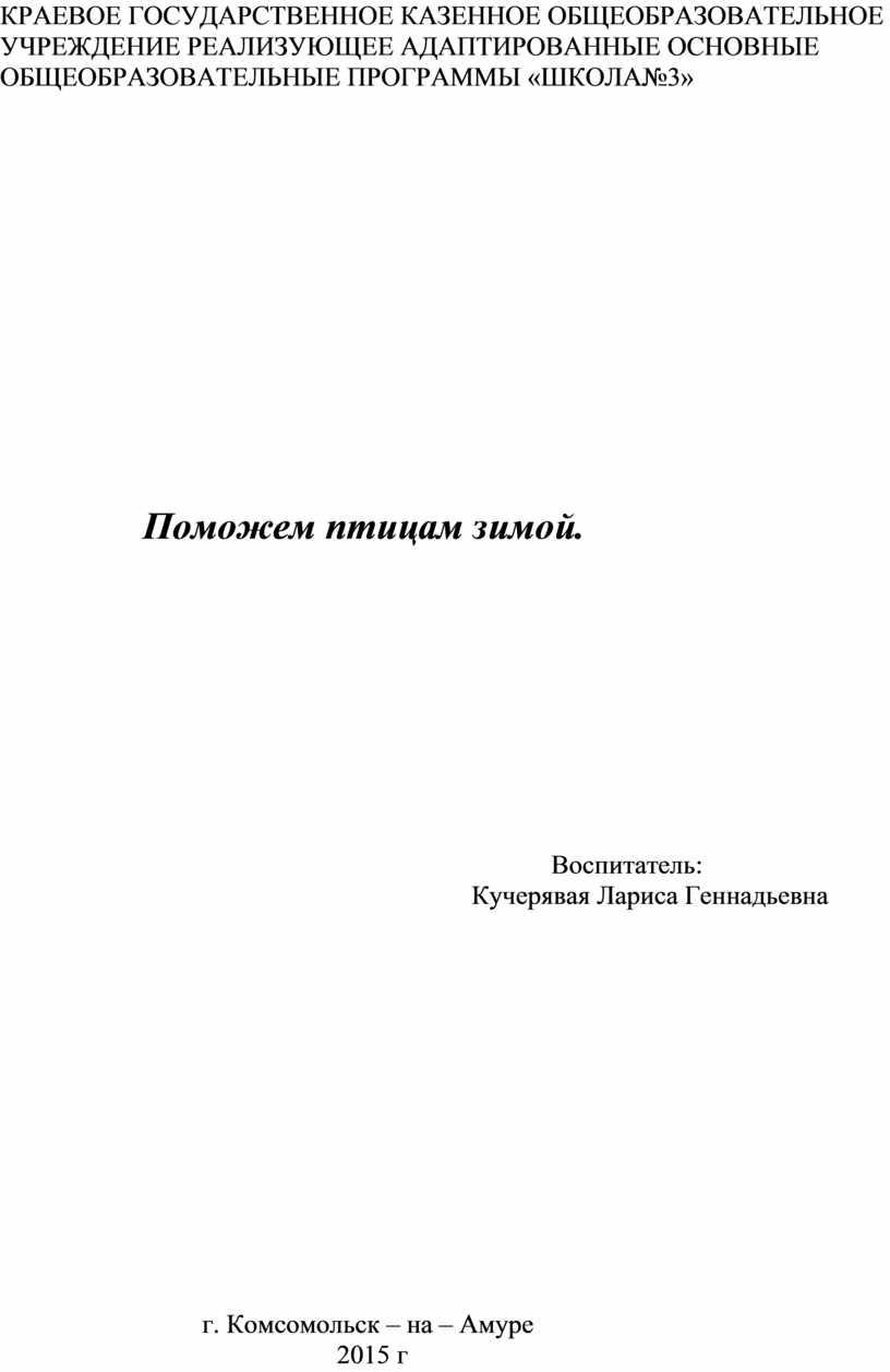 КРАЕВОЕ ГОСУДАРСТВЕННОЕ КАЗЕННОЕ