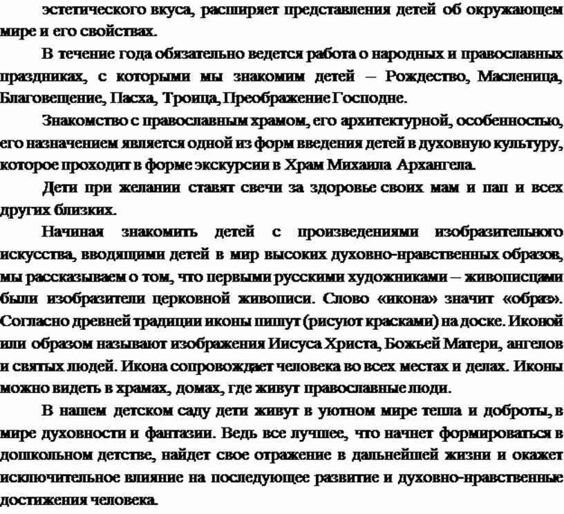 В течение года обязательно ведется работа о народных и православных праздниках, с которыми мы знакомим детей –