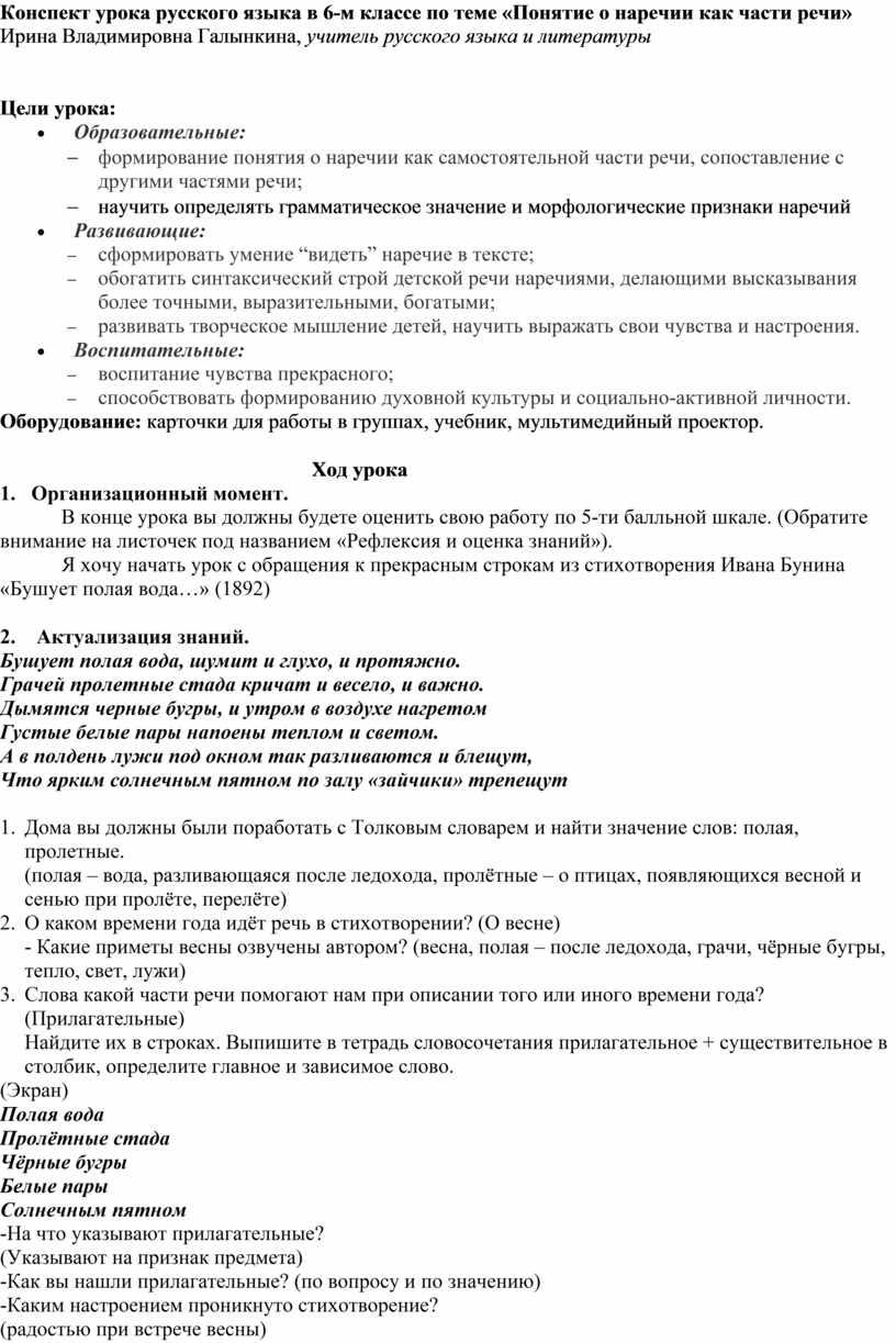 Конспект урока русского языка в 6-м классе по теме «Понятие о наречии как части речи»
