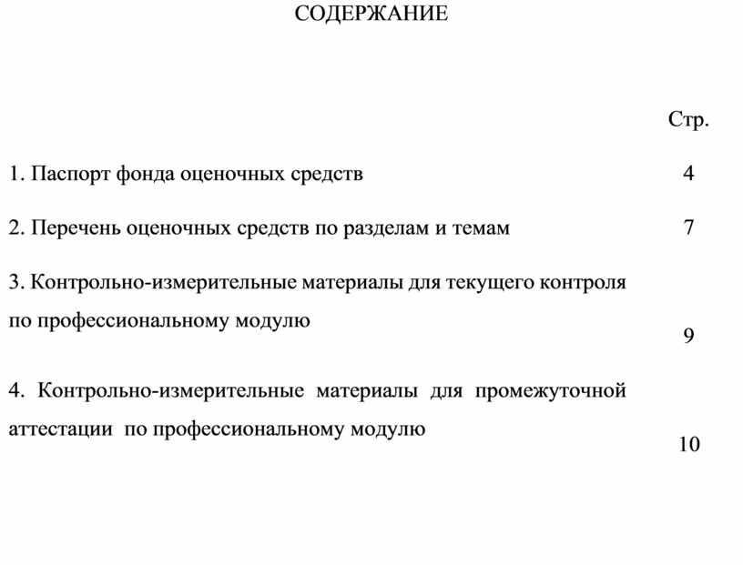 СОДЕРЖАНИЕ Стр. 1