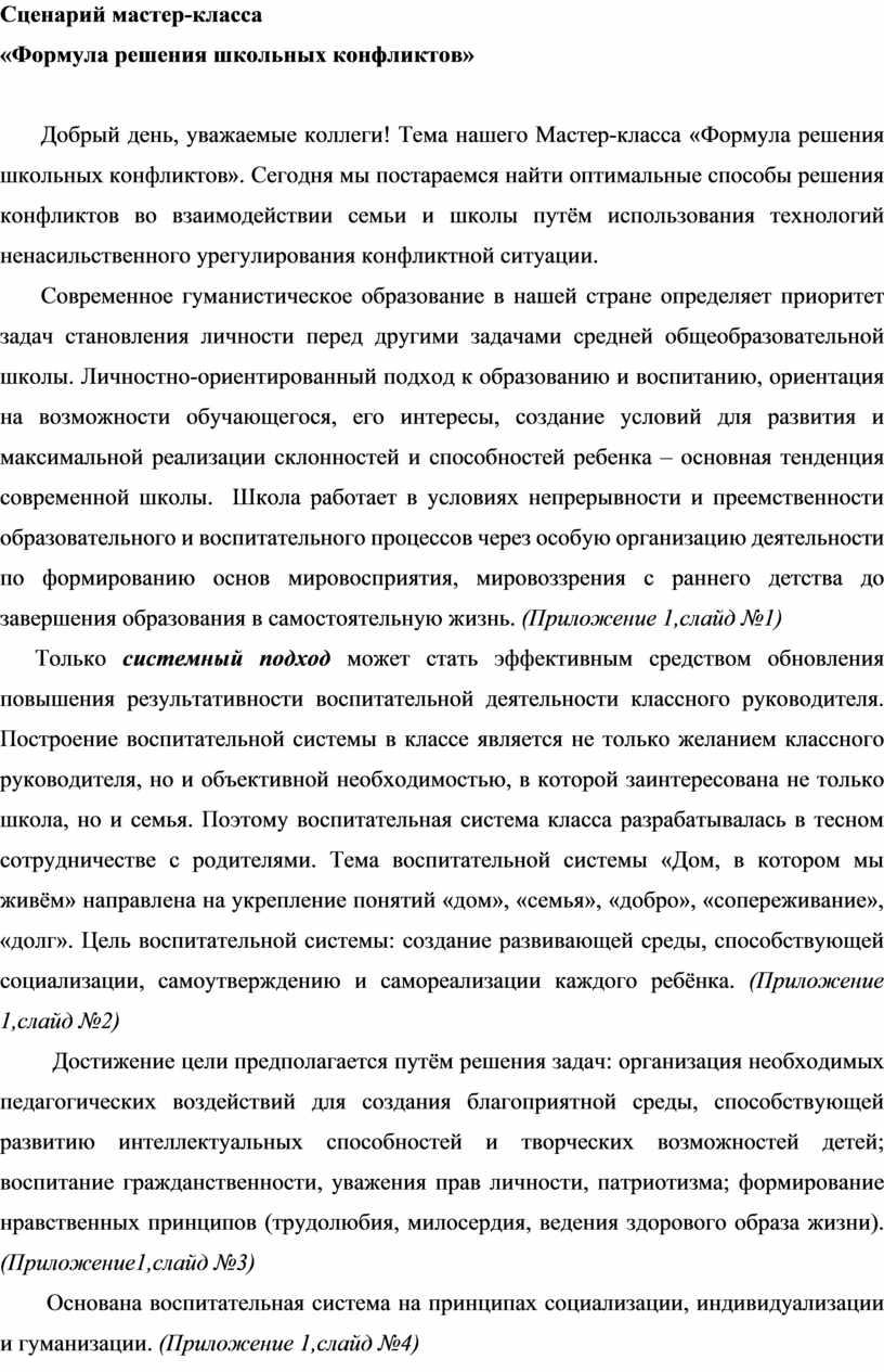 Сценарий мастер-класса «Формула решения школьных конфликтов»