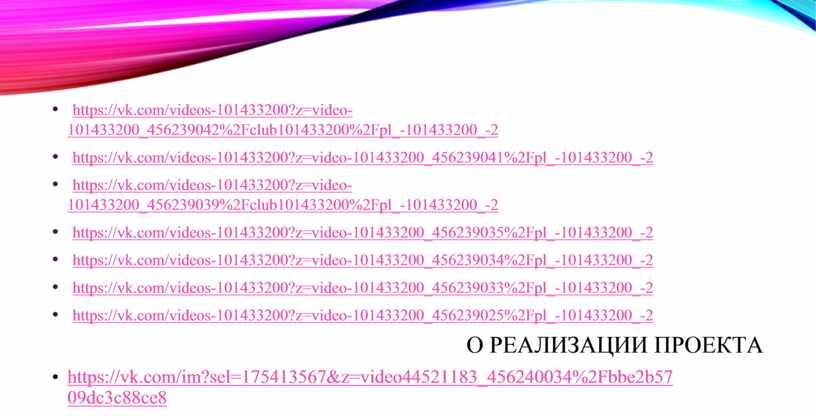 Fclub101433200%2Fpl_-101433200_-2 • https://vk