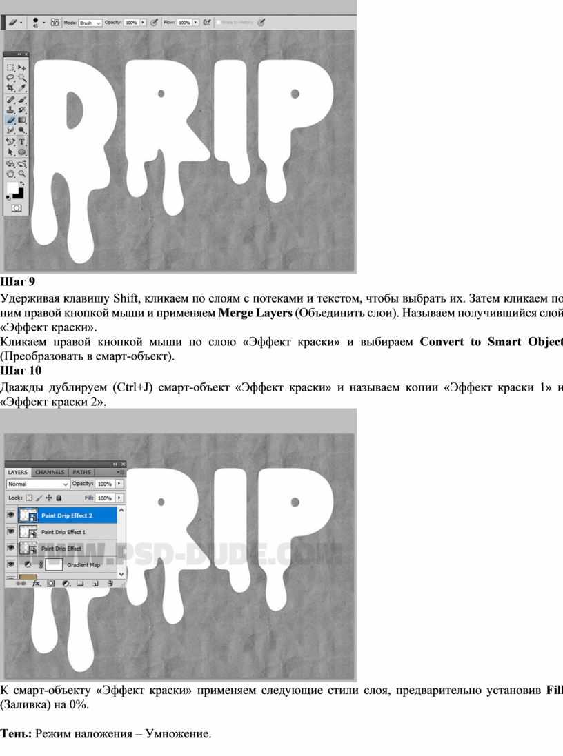 Шаг 9 Удерживая клавишу Shift, кликаем по слоям с потеками и текстом, чтобы выбрать их