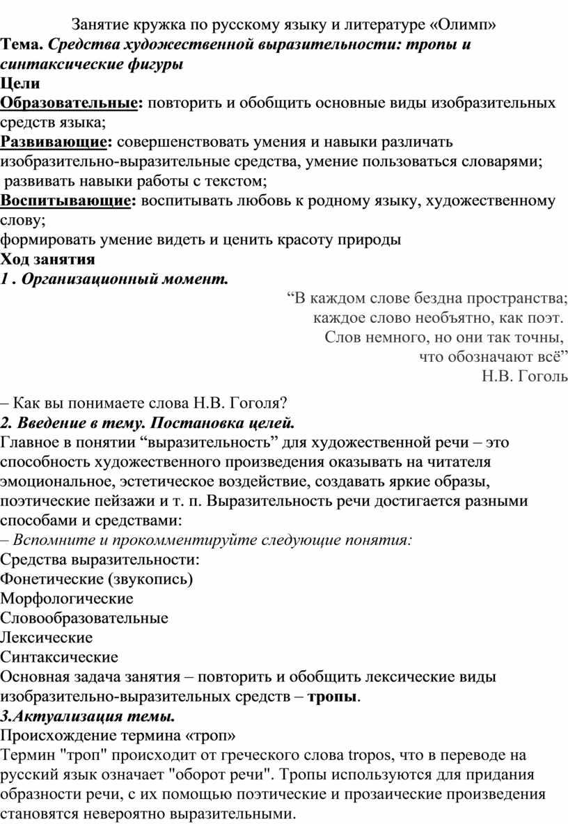 Занятие кружка по русскому языку и литературе «Олимп»