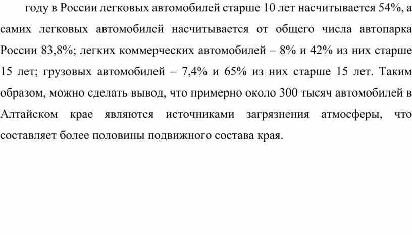 России легковых автомобилей старше 10 лет насчитывается 54%, а самих легковых автомобилей насчитывается от общего числа автопарка
