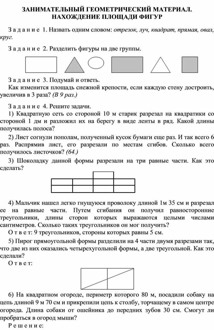 Занимательный геометрический материал