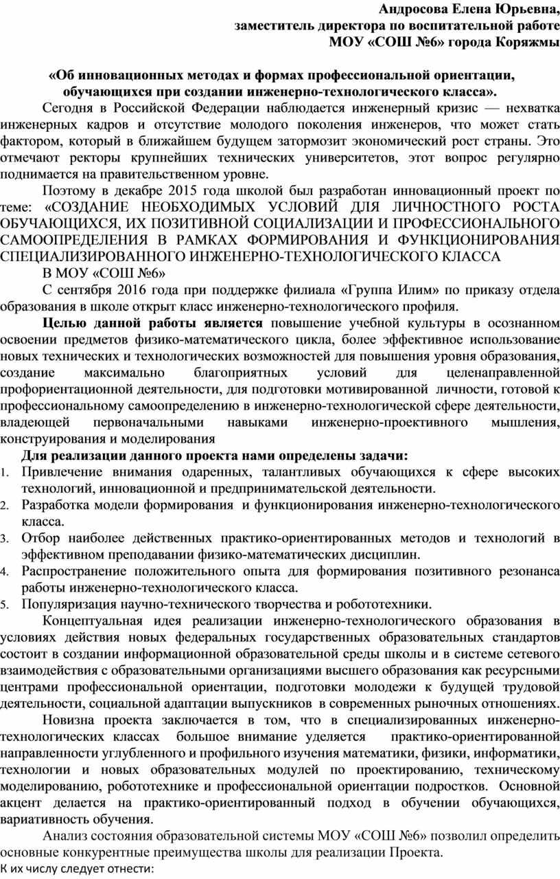 Андросова Елена Юрьевна, заместитель директора по воспитательной работе
