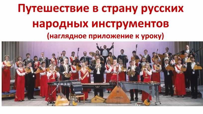 Путешествие в страну русских народных инструментов (наглядное приложение к уроку)