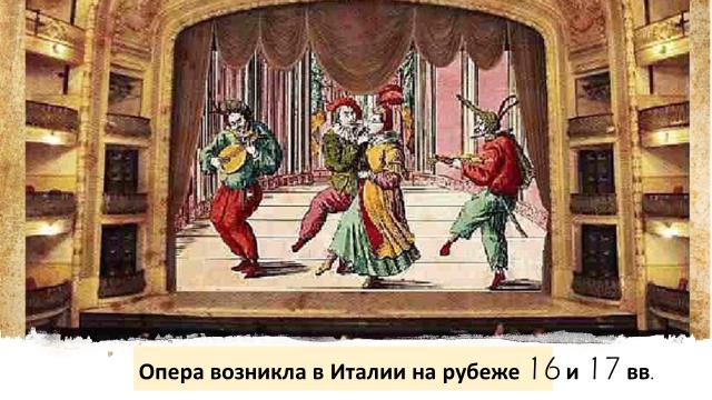 Презентация к уроку музыки в 7 классе по теме: «В МУЗЫКАЛЬНОМ ТЕАТРЕ. ОПЕРА» (учебник Г.П. Сергеевой, Е.Д. Критской)