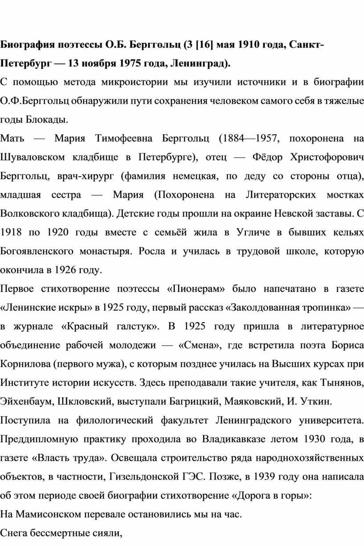 Биография поэтессы О.Б. Берггольц (3 [16] мая 1910 года,