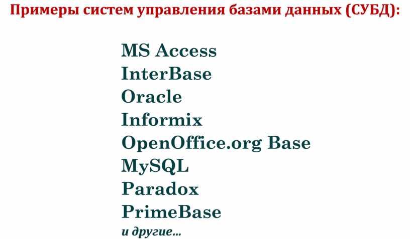 Примеры систем управления базами данных (СУБД):