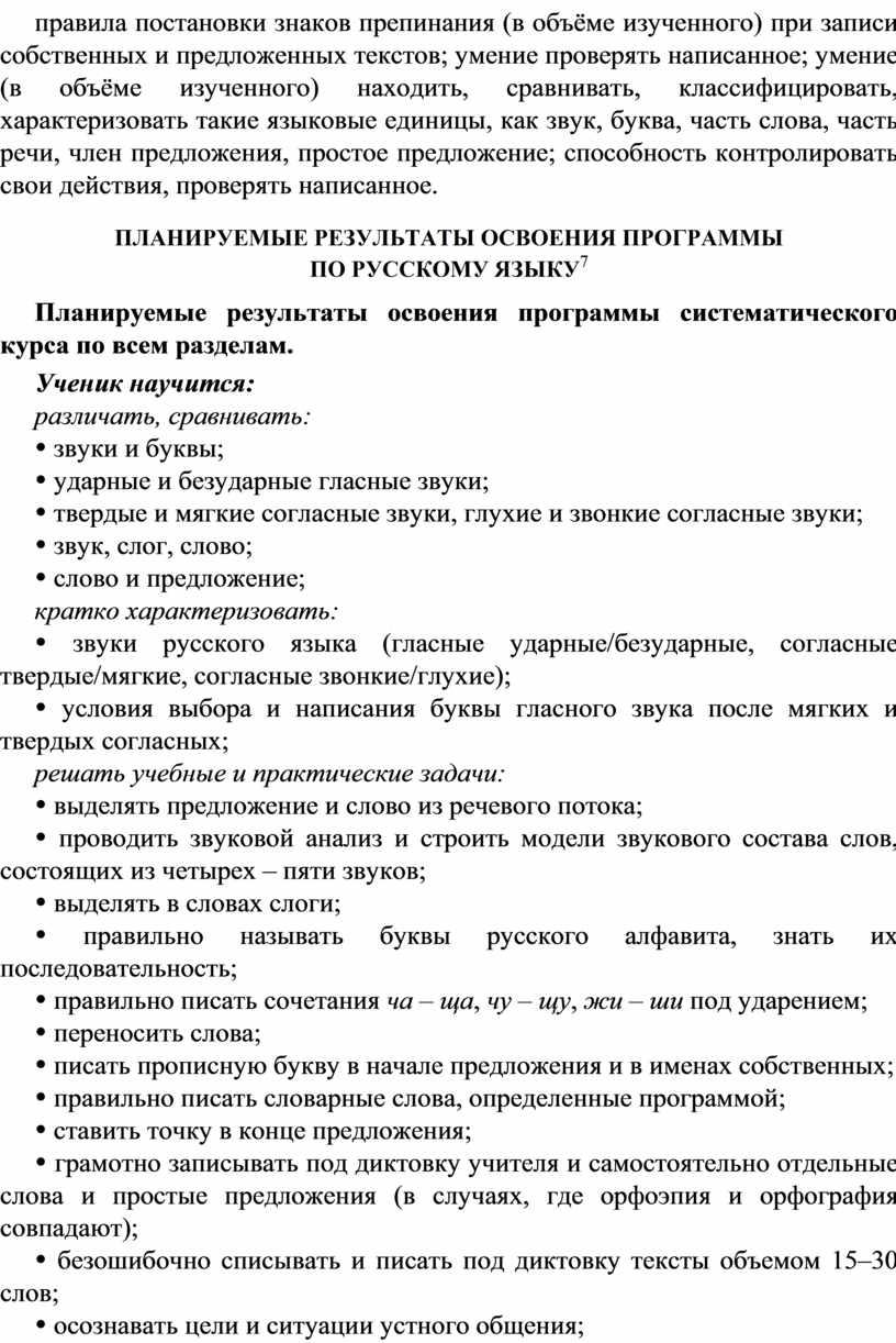 Планируемые результаты освоения программы по русскому языку 7