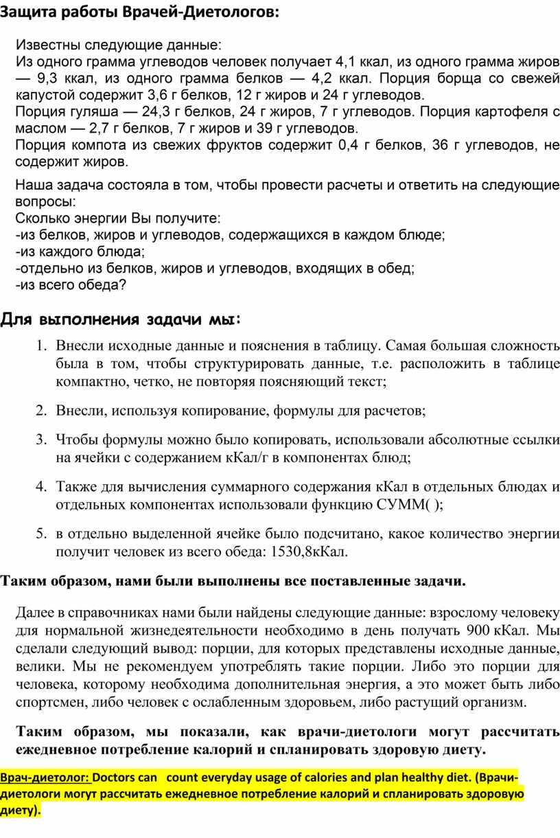 Защита работы Врачей-Диетологов: