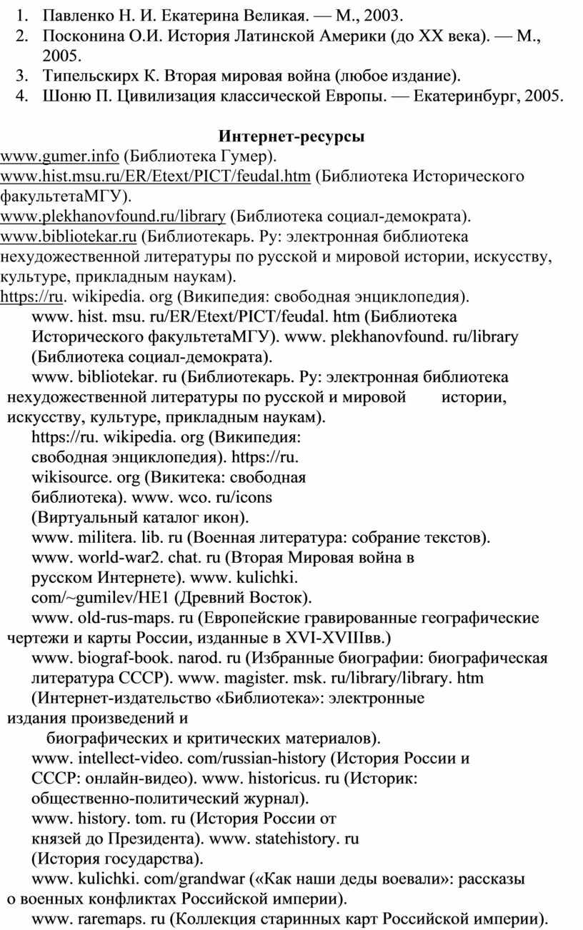 Павленко Н. И. Екатерина Великая