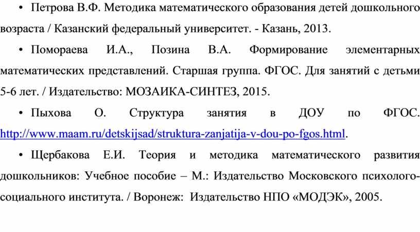 Петрова В.Ф. Методика математического образования детей дошкольного возраста /