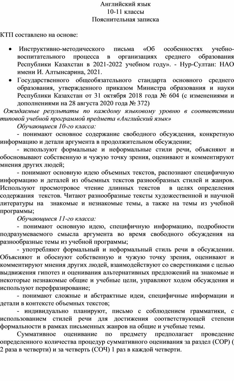 Английский язык 10-11 классы