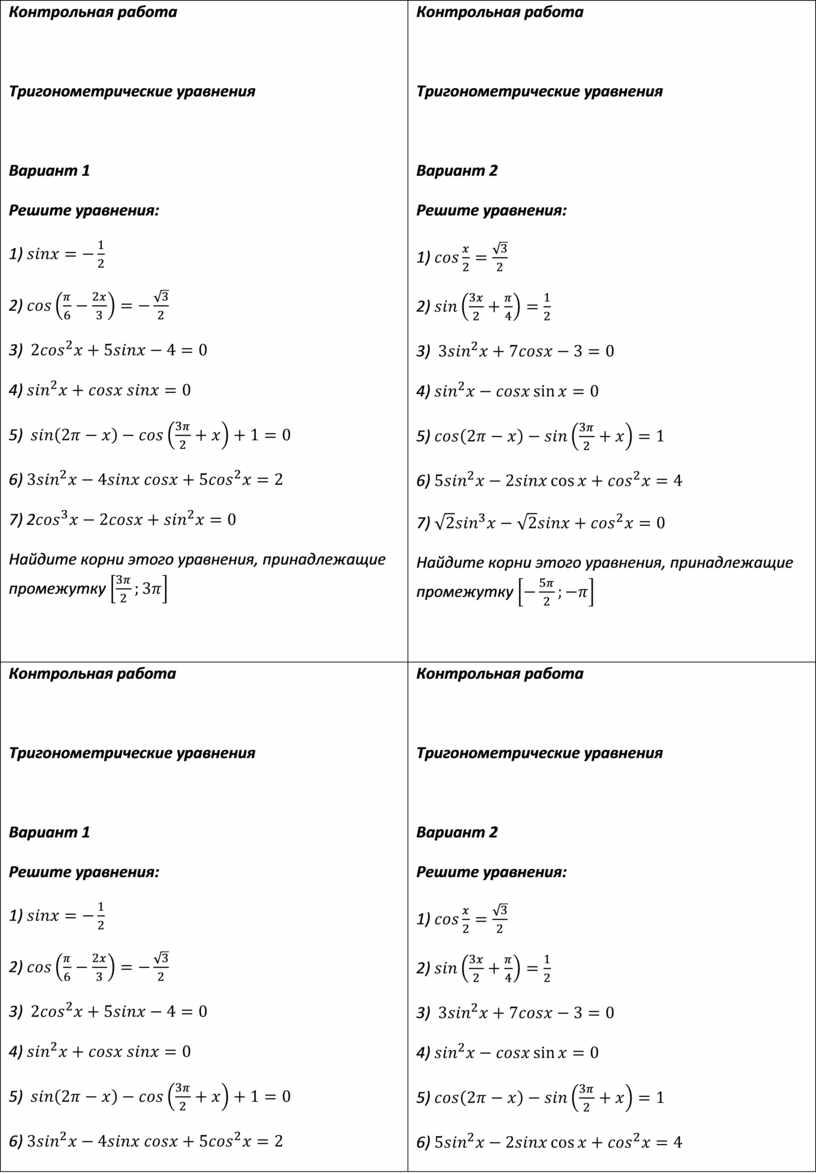 Контрольная работа Тригонометрические уравнения
