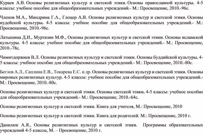 Кураев А.В. Основы религиозных культур и светской этики