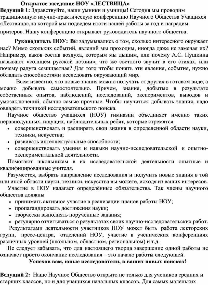 Открытое заседание НОУ «ЛЕСТВИЦА»