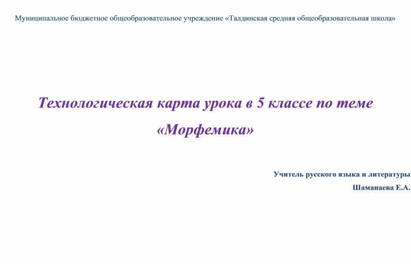 Муниципальное бюджетное общеобразовательное учреждение «Талдинская средняя общеобразовательная школа»