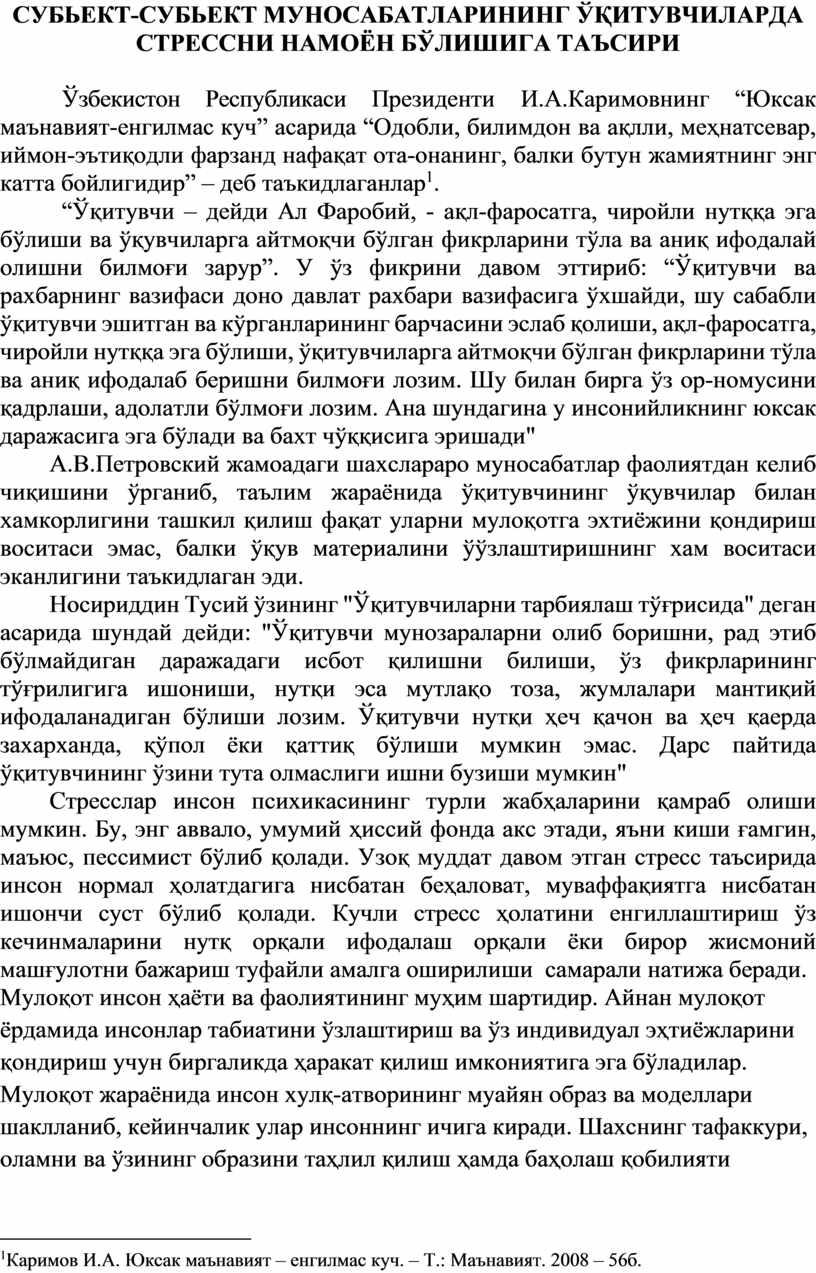 СУБЬЕКТ-СУБЬЕКТ МУНОСАБАТЛАРИНИНГ ЎҚИТУВЧИЛАРДА