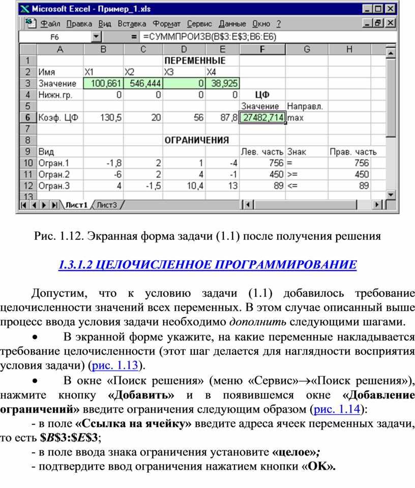 Рис. 1.12. Экранная форма задачи (1