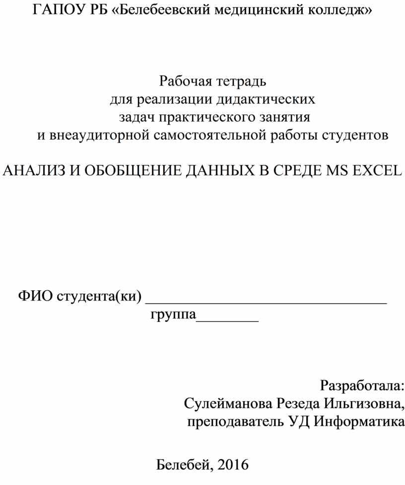 ГАПОУ РБ «Белебеевский медицинский колледж»