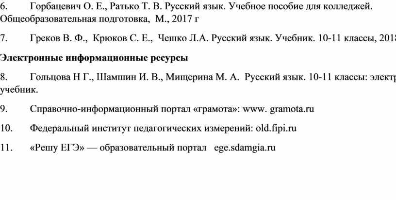 Горбацевич О. Е., Ратько Т. В.