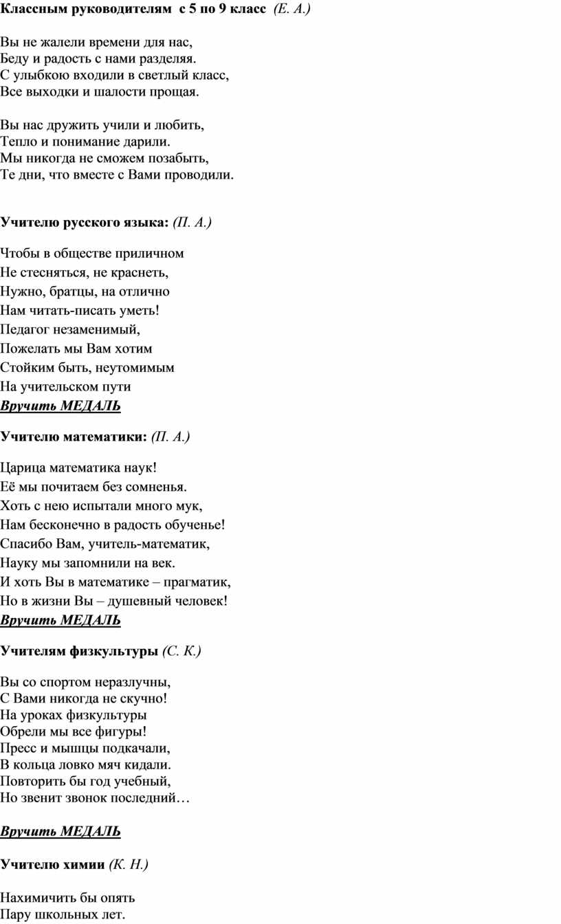 Классным руководителям с 5 по 9 класс (Е