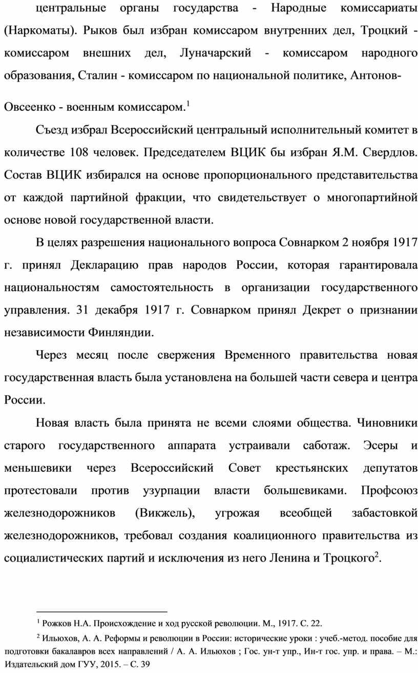 Народные комиссариаты (Наркоматы)