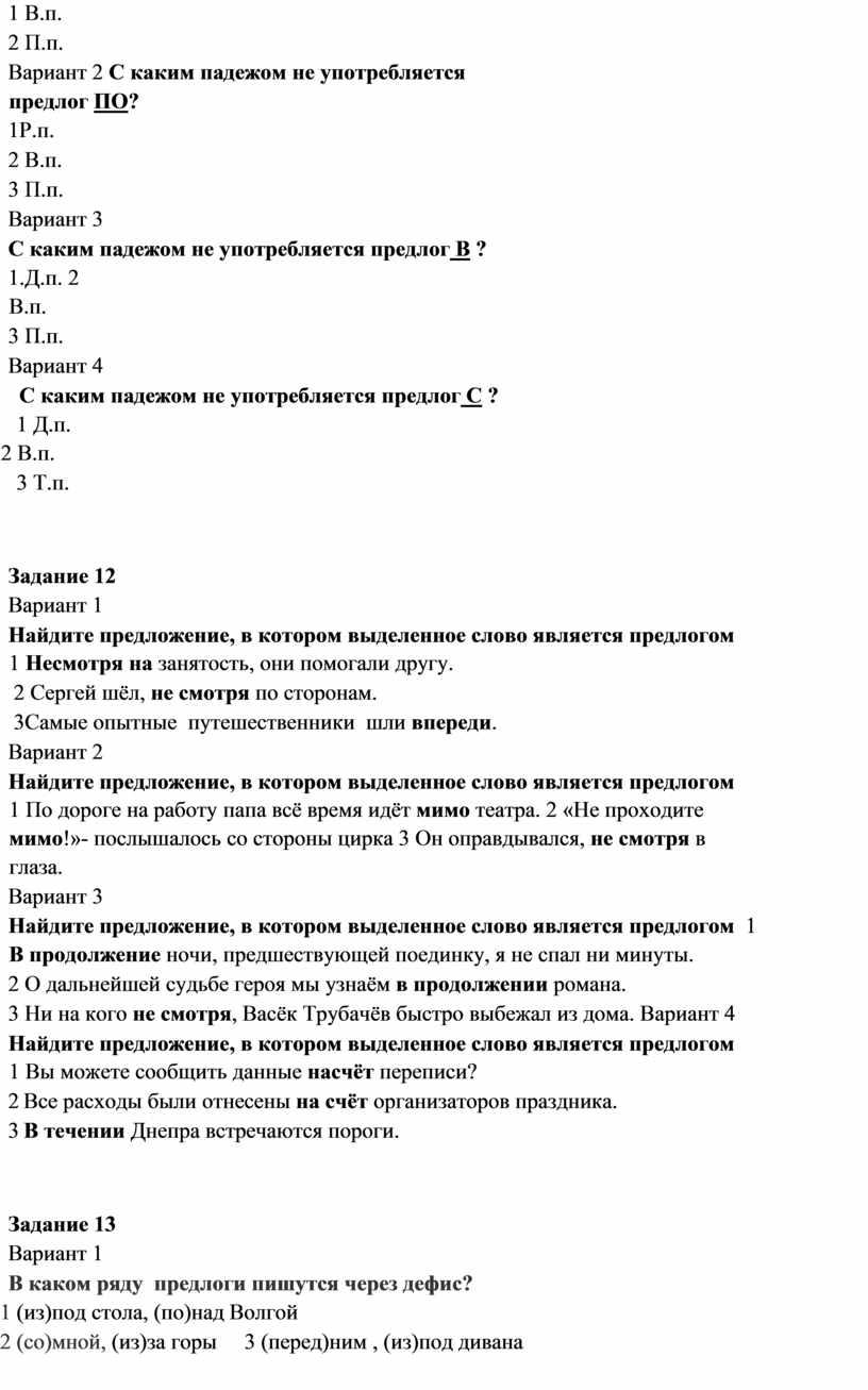 В.п. 2 П.п. Вариант 2
