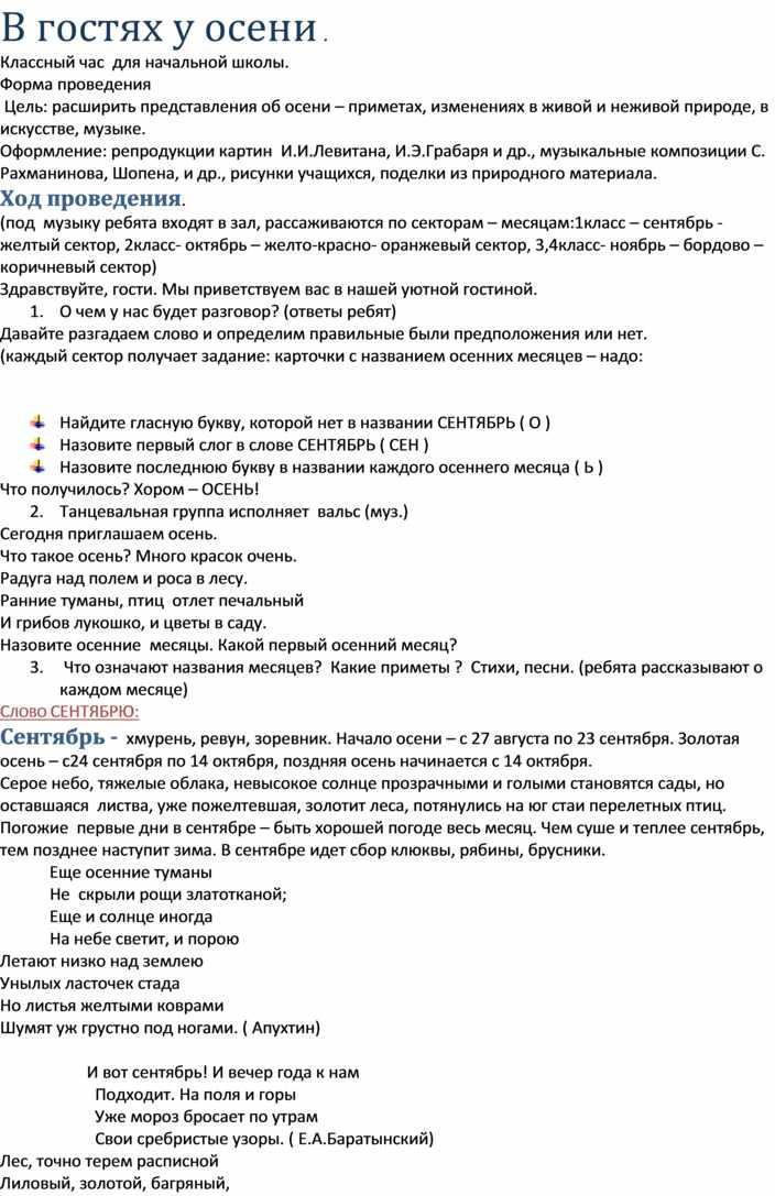 """Классный час """" В гостях у ОСЕНИ"""""""