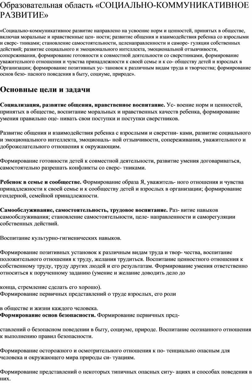 Образовательная область «СОЦИАЛЬНО-КОММУНИКАТИВНОЕ