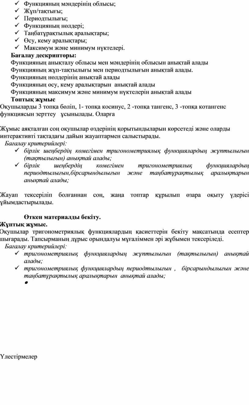 Функцияның мәндерінің облысы; ü