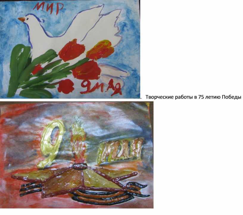 Творческие работы в 75 летию Победы