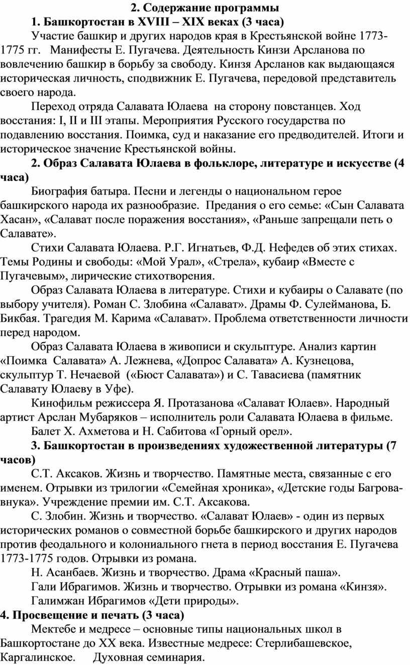 Содержание программы 1. Башкортостан в