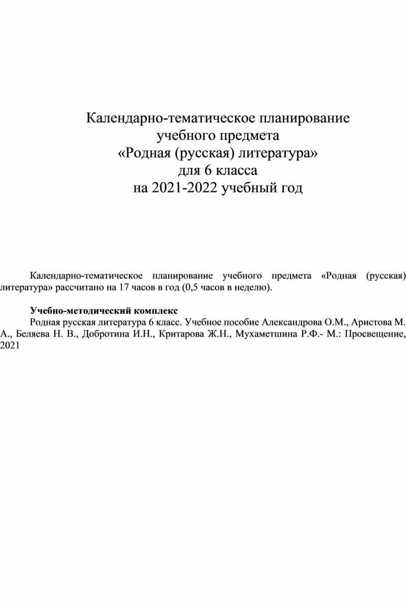 Календарно-тематическое планирование учебного предмета «Родная (русская) литература» для 6 класса на 2021-2022 учебный год