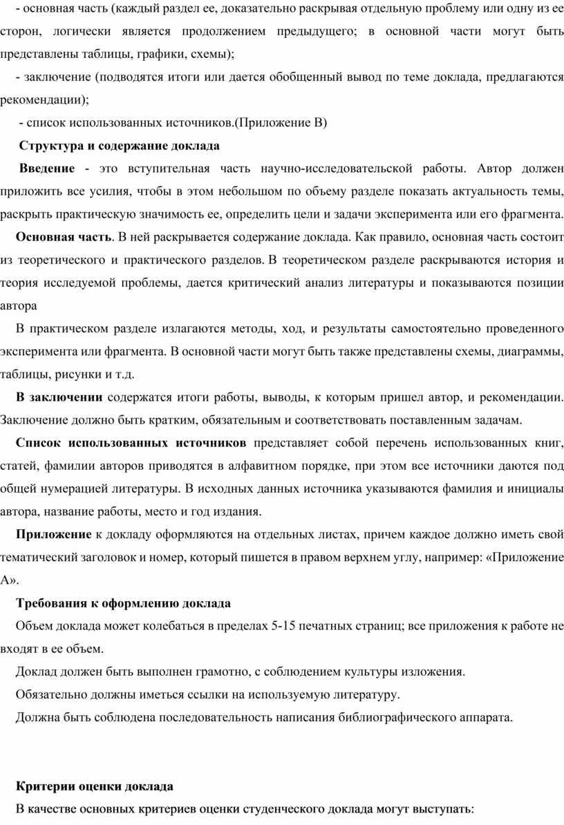 Приложение В) Структура и содержание доклада