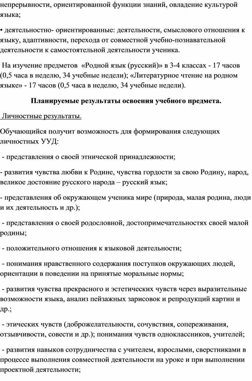 На изучение предметов «Родной язык (русский)» в 3-4 классах - 17 часов (0,5 часа в неделю, 34 учебные недели); «Литературное чтение на родном языке» -…