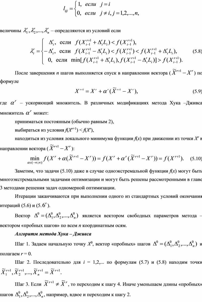 После завершения n шагов выполняется спуск в направлении вектора ( ) по формуле (5