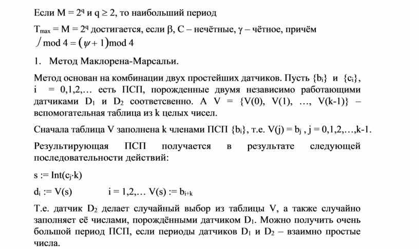 Если М = 2 q и q ³ 2, то наибольший период