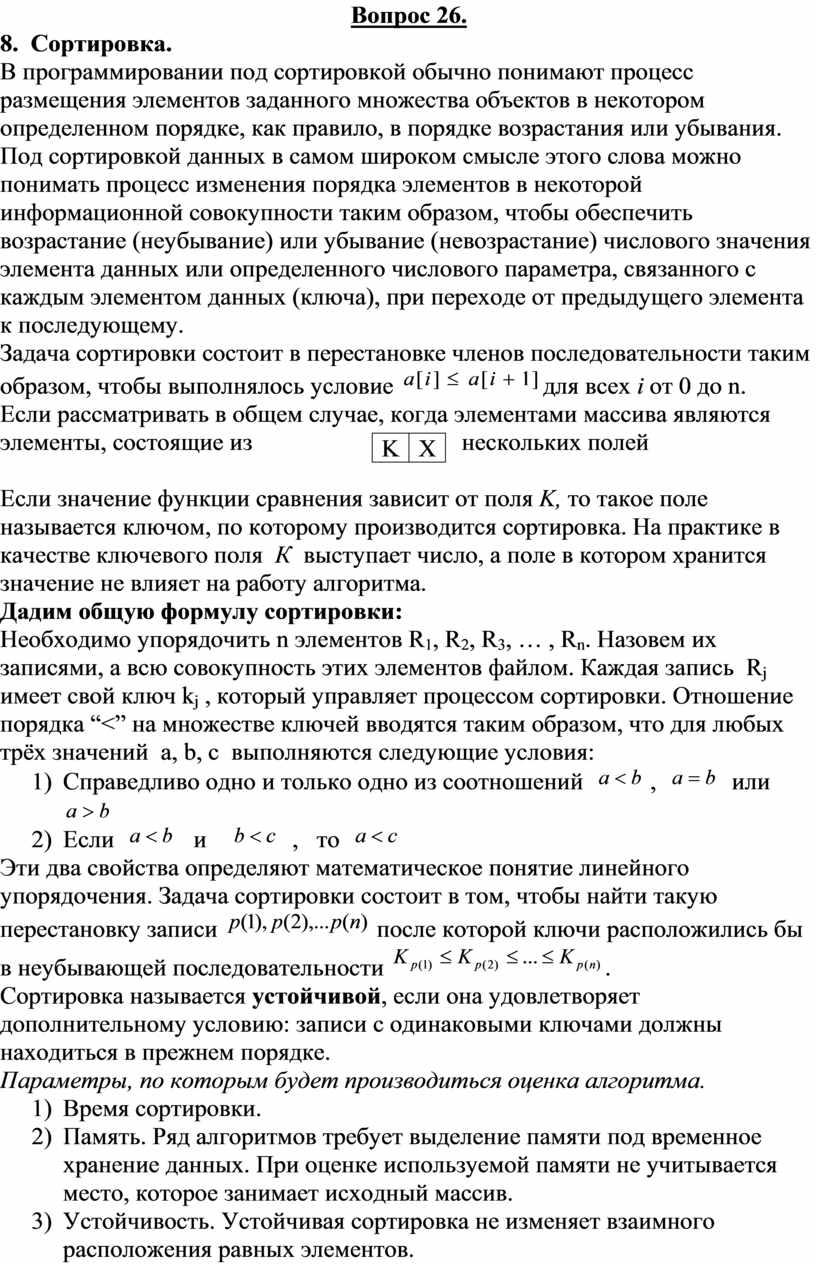 Вопрос 26. 8. Сортировка