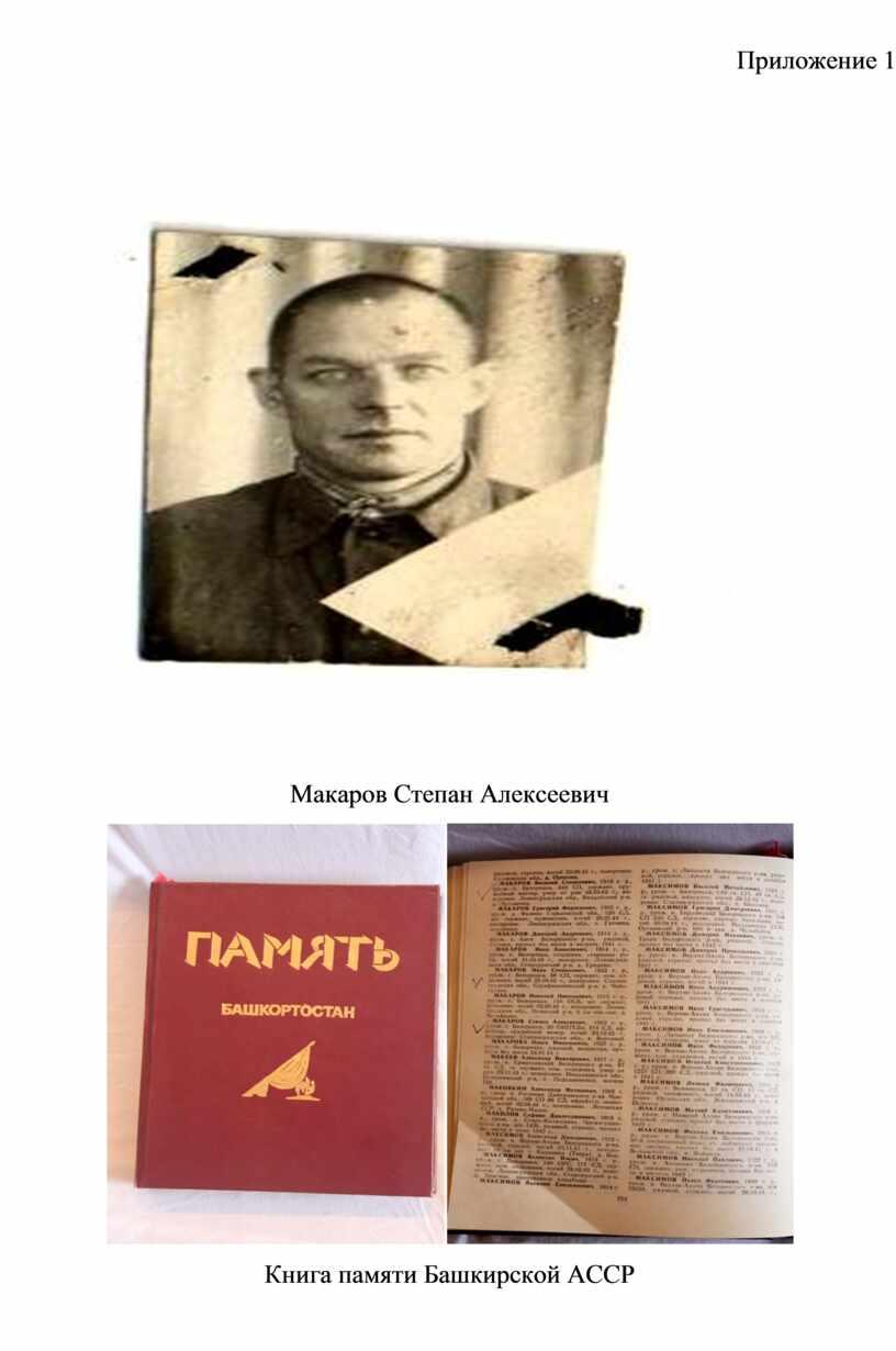 Приложение 1 Макаров Степан