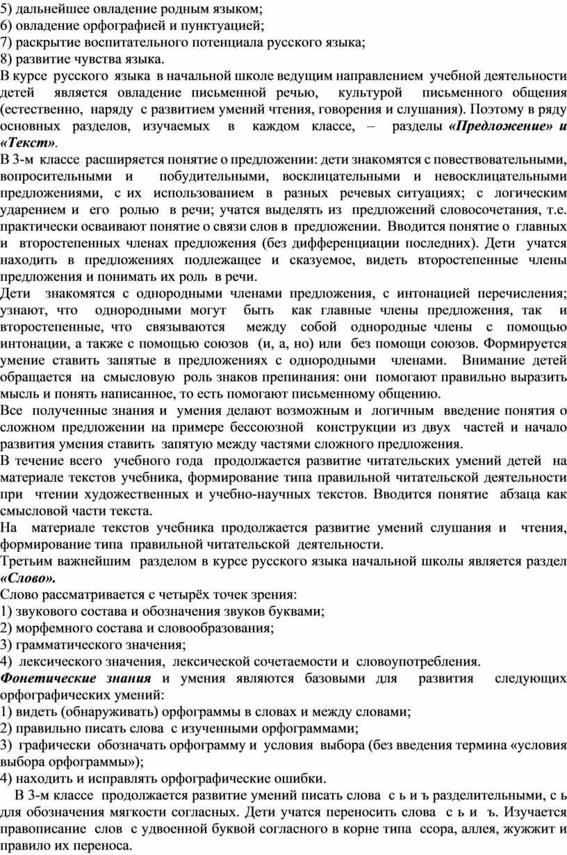 В курсе русского языка в начальной школе ведущим направлением учебной деятельности детей является овладение письменной речью, культурой письменного общения (естественно, наряду с развитием умений чтения,…